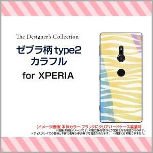 XPERIA XZ3 SO-01L SOV39 801SO ハードケース/TPUソフトケース 液晶保護フィルム付 ゼブラ柄type2カラフル アニマル柄 動物柄  しまうま柄 シマウマ柄 orisma