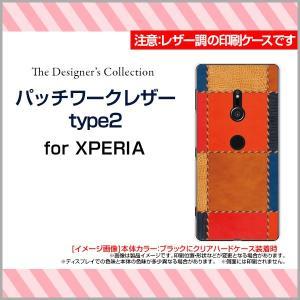 XPERIA XZ3 SO-01L SOV39 801SO ハードケース/TPUソフトケース 液晶保護フィルム付 パッチワークレザー(レザー調)type2 レザー 皮 かわ パッチワーク|orisma