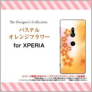 XPERIA XZ3 SO-01L SOV39 801SO ハードケース/TPUソフトケース 液晶保護フィルム付 パステルオレンジフラワー パステル 花柄 フラワー オレンジ ピンク orisma