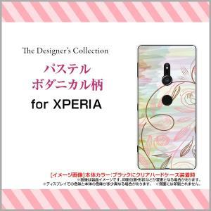 XPERIA XZ3 SO-01L SOV39 801SO ハードケース/TPUソフトケース 液晶保護フィルム付 パステルボダニカル柄 パステル ボタニカル柄 ピンク カラフル 北欧風 orisma