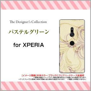 XPERIA XZ3 SO-01L SOV39 801SO ハードケース/TPUソフトケース 液晶保護フィルム付 パステルグリーン パステル ボタニカル柄 グリーン 緑 北欧風 orisma