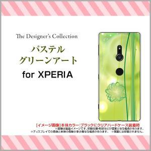 XPERIA XZ3 SO-01L SOV39 801SO ハードケース/TPUソフトケース 液晶保護フィルム付 パステルグリーンアート パステル ボタニカル柄 グリーン 緑 orisma