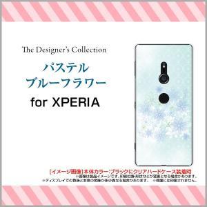 XPERIA XZ3 SO-01L SOV39 801SO ハードケース/TPUソフトケース 液晶保護フィルム付 パステルブルーフラワー 花柄 フラワー 水玉 ドット ブルー 青 かわいい orisma