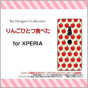 XPERIA XZ3 SO-01L SOV39 801SO ハードケース/TPUソフトケース 液晶保護フィルム付 りんごひとつ食べた 食べ物 りんご リンゴ 水玉 レッド 赤 かわいい orisma