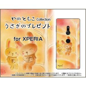 XPERIA XZ3 SO-01L SOV39 801SO ハードケース/TPUソフトケース 液晶保護フィルム付 うさぎのプレゼント やのともこ デザイン うさぎ 雪の結晶 秋 冬 木|orisma