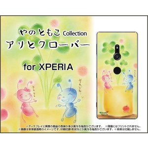 XPERIA XZ3 SO-01L SOV39 801SO ハードケース/TPUソフトケース 液晶保護フィルム付 アリとクローバー やのともこ デザイン アリ 四葉 クローバー リンゴ|orisma