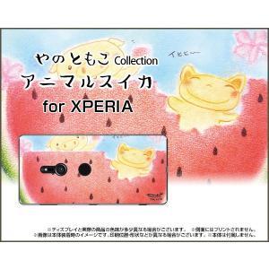 XPERIA XZ3 SO-01L SOV39 801SO ハードケース/TPUソフトケース 液晶保護フィルム付 アニマルスイカ やのともこ デザイン 夏 ねこ スイカ アニマル パステル|orisma