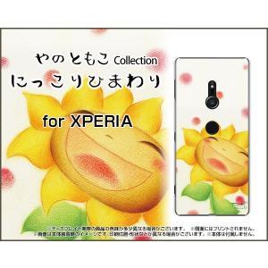 XPERIA XZ3 SO-01L SOV39 801SO ハードケース/TPUソフトケース 液晶保護フィルム付 にっこりひまわり やのともこ デザイン ひまわり にっこり ドット 元気|orisma
