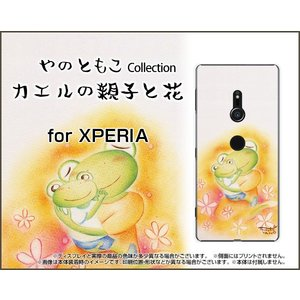 XPERIA XZ3 SO-01L SOV39 801SO ハードケース/TPUソフトケース 液晶保護フィルム付 カエルの親子と花 やのともこ デザイン カエル 花 親子 ほっこり メルヘン|orisma