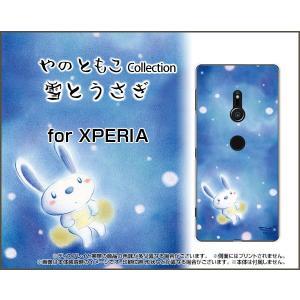 XPERIA XZ3 SO-01L SOV39 801SO ハードケース/TPUソフトケース 液晶保護フィルム付 雪とうさぎ やのともこ デザイン うさぎ ドット 雪 パステル|orisma