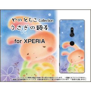 XPERIA XZ3 SO-01L SOV39 801SO ハードケース/TPUソフトケース 液晶保護フィルム付 うさぎの親子 やのともこ デザイン うさぎ 親子 花 ぎゅう ほっこり|orisma