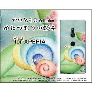 XPERIA XZ3 SO-01L SOV39 801SO ハードケース/TPUソフトケース 液晶保護フィルム付 かたつむりの親子 やのともこ デザイン かたつむり 親子 滴 あじさい 梅雨|orisma