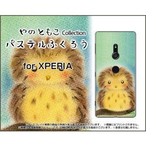XPERIA XZ3 SO-01L SOV39 801SO ハードケース/TPUソフトケース 液晶保護フィルム付 パステルふくろう やのともこ デザイン ふくろう かわいい メルヘン|orisma