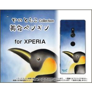 XPERIA XZ3 SO-01L SOV39 801SO ハードケース/TPUソフトケース 液晶保護フィルム付 黄昏ペンギン やのともこ デザイン ペンギン 滴 黄昏 パステル|orisma
