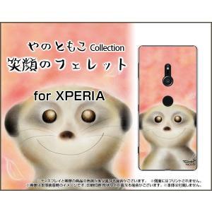 XPERIA XZ3 SO-01L SOV39 801SO ハードケース/TPUソフトケース 液晶保護フィルム付 笑顔のフェレット やのともこ デザイン さる 葉 ほっこり パステル|orisma