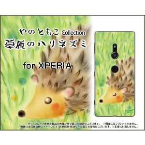 XPERIA XZ3 SO-01L SOV39 801SO ハードケース/TPUソフトケース 液晶保護フィルム付 草原のハリネズミ やのともこ デザイン ハリネズミ 草原 ほっこり パステル|orisma