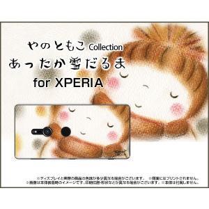 XPERIA XZ3 SO-01L SOV39 801SO ハードケース/TPUソフトケース 液晶保護フィルム付 あったか雪だるま やのともこ デザイン 冬 雪 ドット パステル 癒し系|orisma