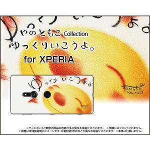 XPERIA XZ3 SO-01L SOV39 801SO ハードケース/TPUソフトケース 液晶保護フィルム付 ゆっくりいこうよ。 やのともこ デザイン 太陽 のんびり スマイル やすらぎ|orisma