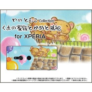 XPERIA XZ3 SO-01L SOV39 801SO ハードケース/TPUソフトケース 液晶保護フィルム付 くまの家族とかめと風船 やのともこ デザイン 親子 仲良し パステル ほんわか|orisma