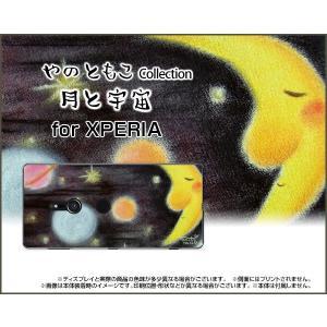 XPERIA XZ3 SO-01L SOV39 801SO ハードケース/TPUソフトケース 液晶保護フィルム付 月と宇宙 やのともこ デザイン 星 夜空 惑星 ほんわか|orisma