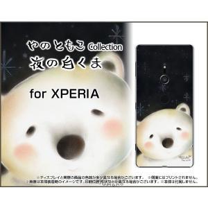 XPERIA XZ3 SO-01L SOV39 801SO ハードケース/TPUソフトケース 液晶保護フィルム付 夜の白くま やのともこ デザイン 夜空 星 ほっこり 癒し系|orisma