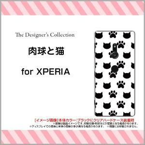 スマホケース XPERIA XZ3 SO-01L SOV39 801SO ハードケース/TPUソフトケース 肉球と猫 水玉 ドット 肉球 猫 ねこ ネコ モノトーン かわいい|orisma