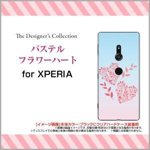 スマホケース XPERIA XZ3 SO-01L SOV39 801SO ハードケース/TPUソフトケース パステルフラワーハート パステル 花柄 ボタニカル柄 ハート ピンク 青 orisma