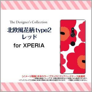スマホケース XPERIA XZ3 SO-01L SOV39 801SO ハードケース/TPUソフトケース 北欧風花柄type2レッド 花柄 フラワー レッド 赤|orisma
