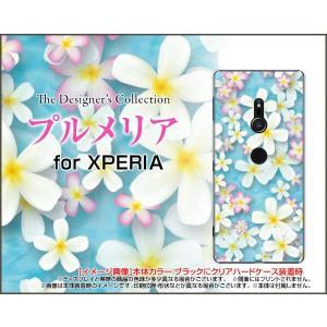 スマホケース XPERIA XZ3 SO-01L SOV39 801SO ハードケース/TPUソフトケース プルメリア 夏(サマー) 綺麗(きれい) 南国の白とピンクの花|orisma