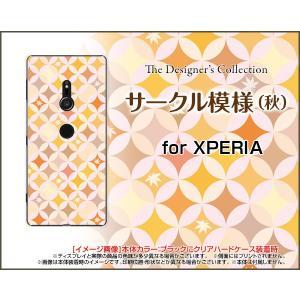スマホケース XPERIA XZ3 SO-01L SOV39 801SO ハードケース/TPUソフトケース サークル模様(秋) 綺麗(きれい) オレンジ 紅葉(もみじ)|orisma