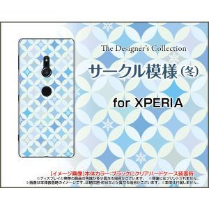 スマホケース XPERIA XZ3 SO-01L SOV39 801SO ハードケース/TPUソフトケース サークル模様(冬) 綺麗(きれい) ブルー 雪の結晶|orisma