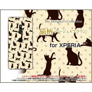 スマホケース XPERIA XZ3 SO-01L SOV39 801SO ハードケース/TPUソフトケース 猫柄(ベージュ×ブラウン) ネコ模様(ねこ) 可愛い(かわいい) 水玉 ドット|orisma
