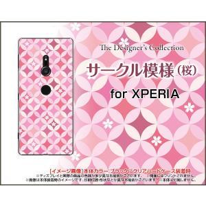 スマホケース XPERIA XZ3 SO-01L SOV39 801SO ハードケース/TPUソフトケース サークル模様(桜) 綺麗(きれい) ピンク(ぴんく) サクラ(さくら)|orisma