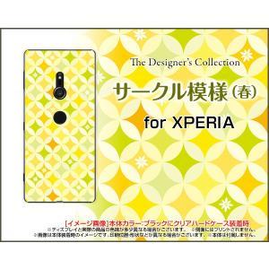 スマホケース XPERIA XZ3 SO-01L SOV39 801SO ハードケース/TPUソフトケース サークル模様(春) 綺麗(きれい) 黄色(イエロー) 花|orisma