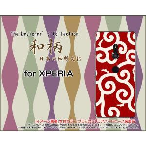 スマホケース XPERIA XZ3 SO-01L SOV39 801SO ハードケース/TPUソフトケース 和柄(其の貳) type006 和風 ふろしき どろぼう 赤 唐草|orisma