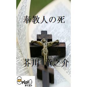 奉教人の死の商品画像