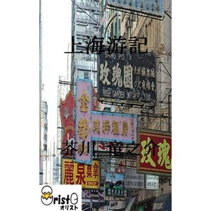 上海游記の商品画像
