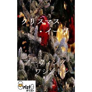 クリスマス・イーヴの商品画像