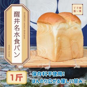 パン 食パン 1斤 保存料不使用 醒井名水食パン もっちり食感 滋賀県 米原市 醒井 丁子屋製菓【お一人様2斤まで】|orite