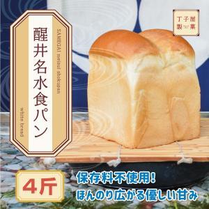 パン 食パン 4斤セット 保存料不使用 醒井名水食パン もっちり食感 滋賀県 米原市 醒井 丁子屋製菓|orite