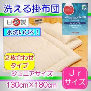 日本製 オールシーズン対応 2枚あわせ ウォシュロン掛け布団 130cm×180cm 洗える掛けふとん ジュニアサイズ 生成り無地 |orite