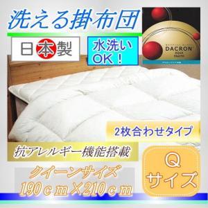 日本製 オールシーズン対応 2枚あわせ ダクロンアクア掛け布団 210cm×210cm 抗アレルギー 洗える掛けふとん クィーンサイズ 生成り無地|orite