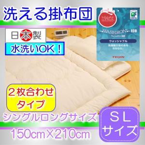 日本製 オールシーズン対応 2枚あわせ ウォシュロン掛け布団 150cm×210cm 洗える掛けふとん シングルロング 生成り無地 |orite