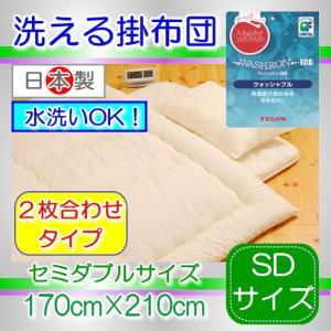 日本製 オールシーズン対応 2枚あわせ ウォシュロン掛け布団 170cm×210cm 洗える掛けふとん セミダブル 生成り無地 |orite