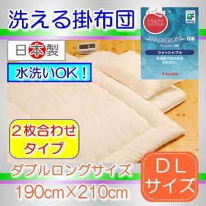 日本製 オールシーズン対応 2枚あわせ ウォシュロン掛け布団 190cm×210cm 洗える掛けふとん ダブルロングサイズ 生成り無地 |orite