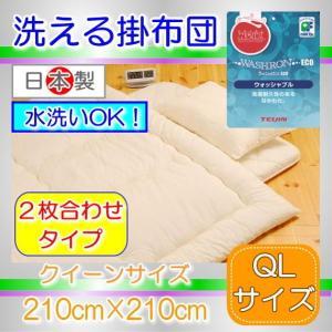 日本製 オールシーズン対応 2枚あわせ ウォシュロン掛け布団 210cm×210cm 洗える掛けふとん クィーンロング 生成り無地|orite
