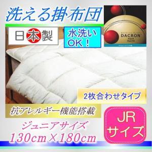 日本製 オールシーズン対応 2枚あわせ ダクロンアクア掛け布団 130cm×180cm 抗アレルギー 洗える掛けふとん ジュニアサイズ 生成り無地|orite