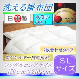日本製 オールシーズン対応 2枚あわせ ダクロンアクア掛け布団 150cm×210cm 抗アレルギー 洗える掛けふとん シングルロングサイズ|orite