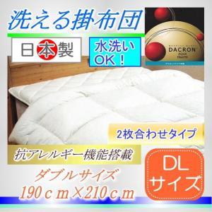 日本製 オールシーズン対応 2枚あわせ ダクロンアクア掛け布団 190cm×210cm 抗アレルギー 洗える掛けふとん ダブルロングサイズ 生成り無地|orite