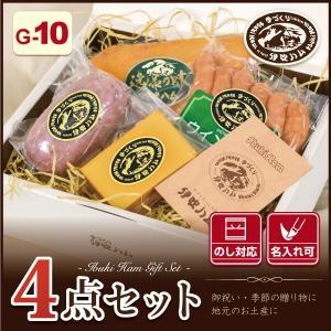 ハム ギフト 詰め合わせ 4点セット (G-10) 伊吹ハム ギフト包装 のし対応 贈り物・贈答品に 滋賀県 米原市|orite